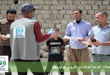 Photo of Al-Rayan Campaign for Awareness and Prevention of Virus Covid_19